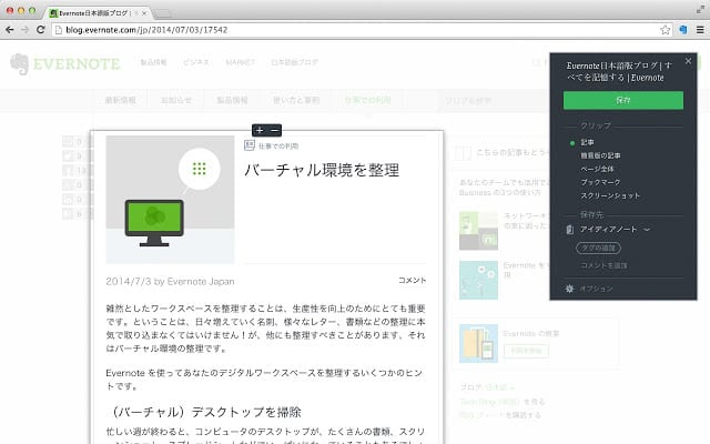 おすすめChrome拡張機能「Evernote Web Clipper」