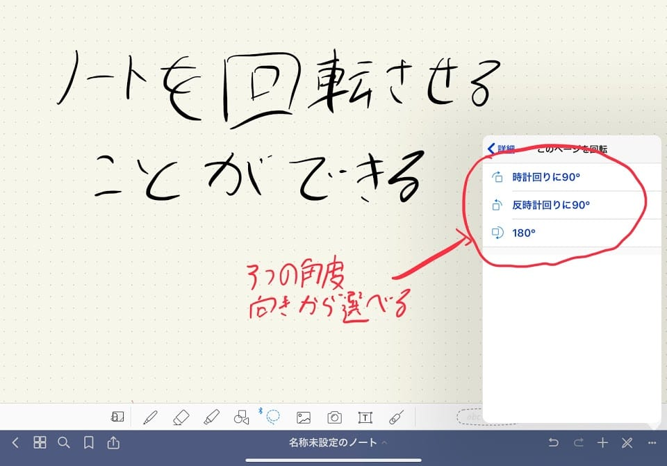 GoodNotes5でノートを回転