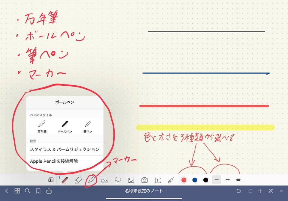 GoodNotes5での手書き入力