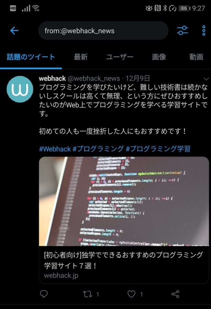Twitterの検索コマンド「from : @webhack_news」で検索