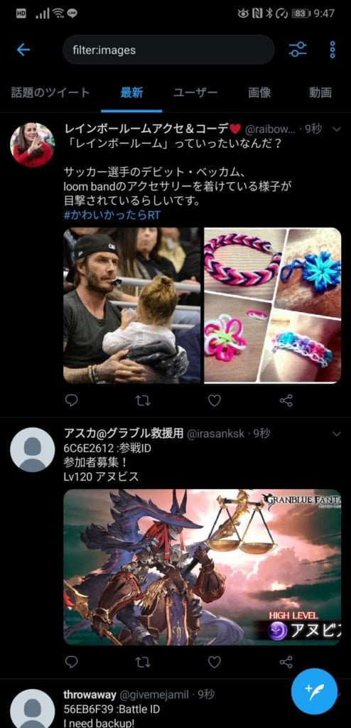 Twitterの検索コマンド「filter : images」で検索